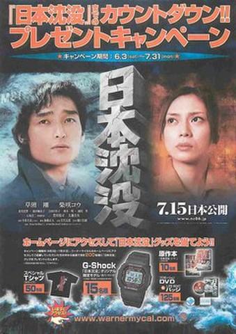 映画チラシ: 日本沈没('06リメイク)(片面・ワーナーマイカル発行プレゼントキャンペーン)