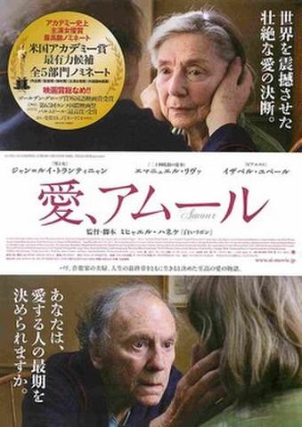映画チラシ: 愛、アムール(米国アカデミー賞最有力候補~あり)