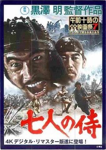 七人の侍 4Kデジタルリマスター版 午前十時の映画祭7(試写状・宛名記入済)