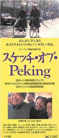 スケッチ・オブ・Peking(半券)