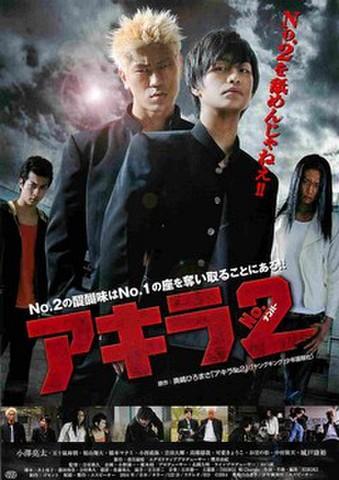 映画チラシ: アキラNo.2