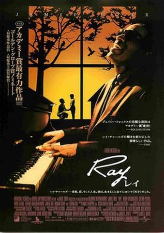 映画チラシ: Ray レイ(題字右下)