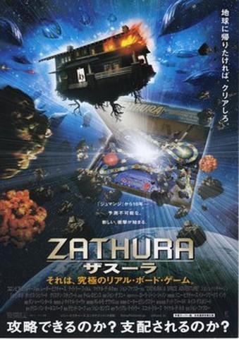 映画チラシ: ザスーラ(2枚折・題字下)