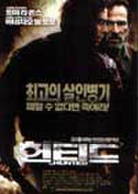 韓国チラシ304: ハンテッド