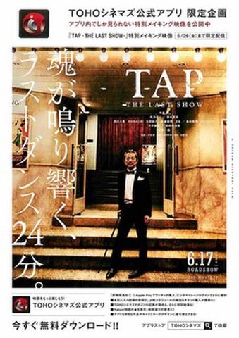 映画チラシ: TAP THE LAST SHOW(TOHOシネマズ公式アプリ限定企画)