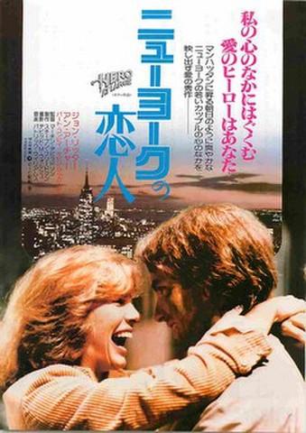 映画チラシ: ニューヨークの恋人(ジョン・リッター)