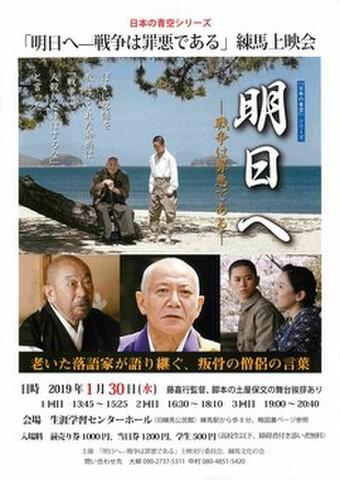 映画チラシ: 明日へ 戦争は罪悪である(A4判・練馬上映会)
