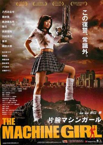 映画チラシ: 片腕マシンガール THE MACHINE GIRL(2枚折)