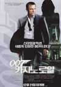 韓国チラシ912: 007 カジノ・ロワイヤル