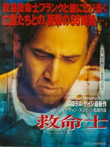 映画ポスター1304: 救命士