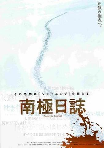 映画チラシ: 南極日誌(人物なし)