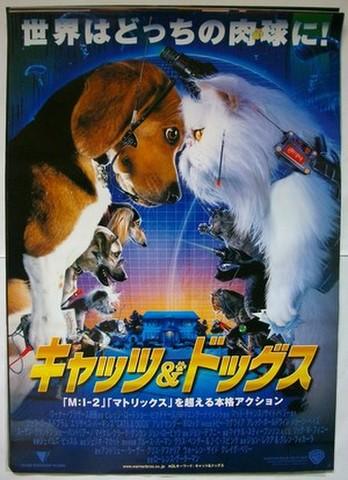 映画ポスター1176: キャッツ&ドッグス