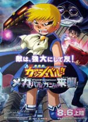 映画ポスター0016: 金色のガッシュベル!! メカバルカンの襲来