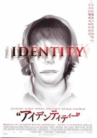映画チラシ: アイデンティティー