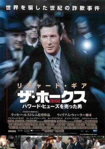映画チラシ: ザ・ホークス ハワード・ヒューズを売った男(枠なし)
