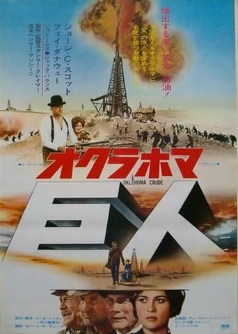 映画ポスター1599: オクラホマ巨人