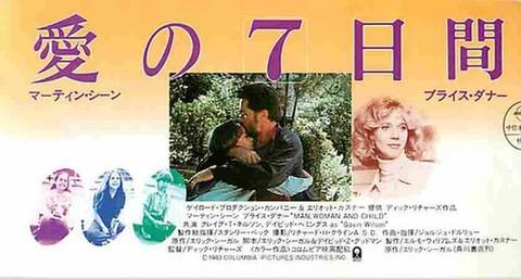 愛の7日間(半券・見本印)