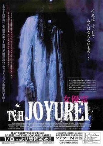 映画チラシ: THE JOYUREI 女優霊/女優霊(邦)(各1面)