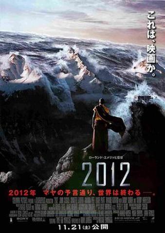 映画チラシ: 2012(2枚折)