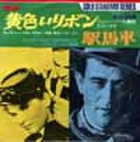 EPレコード045: 黄色いリボン/駅馬車