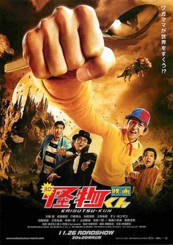 映画チラシ: 怪物くん KAIBUTSU-KUN