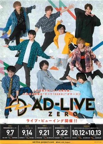 映画チラシ: AD-LIVE ZERO ライブ・ビューイング