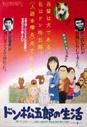 映画ポスター0139: ドン松五郎の生活