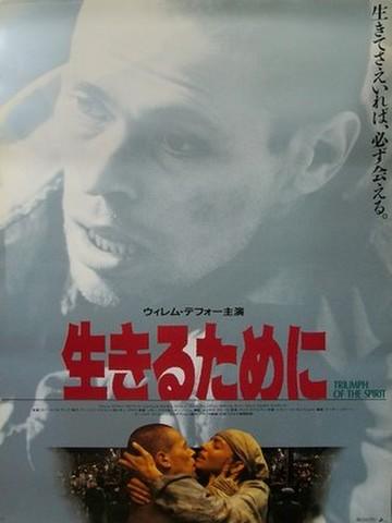 映画ポスター1376: 生きるために