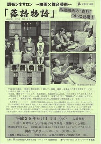 映画チラシ: 落語物語(A4判・単色・調布シネサロン)