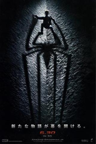 アメイジング・スパイダーマン(大判試写状・フッテージ上映&来日記者会見のご案内)