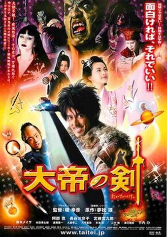 映画チラシ: 大帝の剣