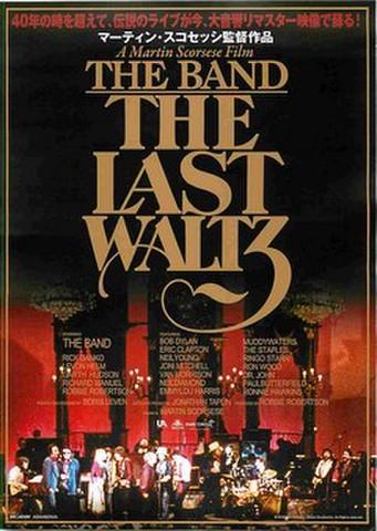 映画チラシ: ラスト・ワルツ('18リバイバル)