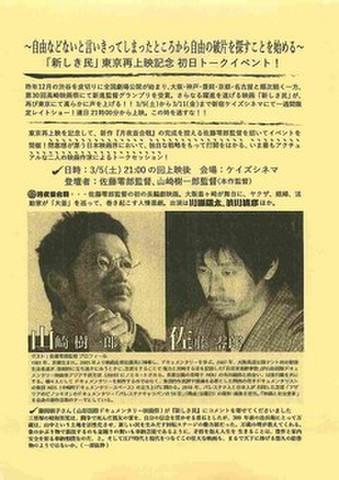 映画チラシ: 新しき民(単色・片面・東京再上映記念初日トークイベント)