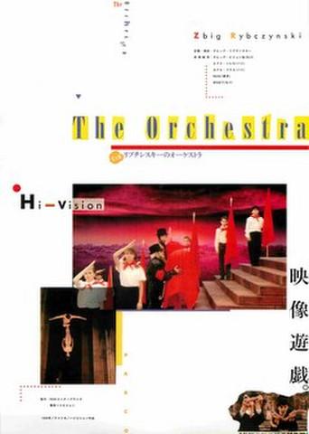 映画チラシ: リプチンスキーのオーケストラ 完全版(裏面写真4点)