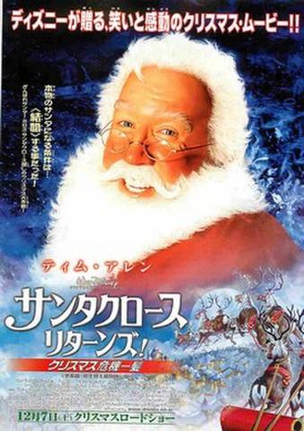 映画チラシ: サンタクロース・リターンズ!