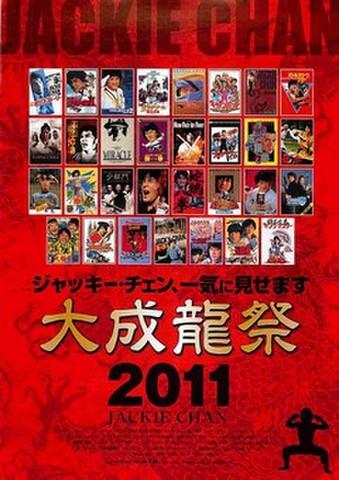 映画チラシ: 【ジャッキー・チェン】大成龍祭 2011 JACKIE CHAN