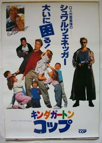 映画ポスター1217: キンダガートン・コップ