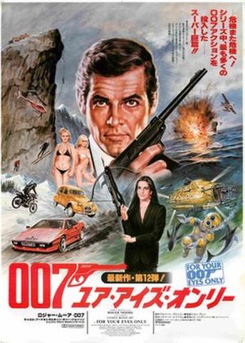 映画チラシ: 007 ユア・アイズ・オンリー(下中央:英題ローマン体)