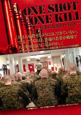 映画チラシ: ONE SHOT ONE KILL 兵士になるということ