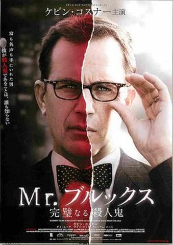 映画チラシ: Mr.ブルックス 完璧なる殺人鬼