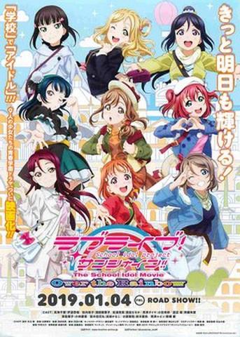 映画チラシ: ラブライブ!サンシャイン!! The School Idol Movie Over the Rainbow