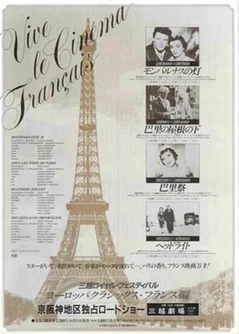 映画チラシ: Viva Le Cinema Francais 三越ロイヤル・フェスティバル ヨーロッパクラシックス・フランス編 モンパルナスの灯/巴里の屋根の下/巴里祭/ヘッドライト