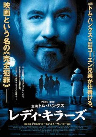 映画チラシ: レディ・キラーズ(題字白)