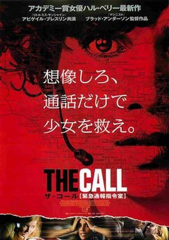 映画チラシ: ザ・コール 緊急通報指令室