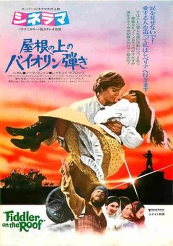 映画チラシ: 屋根の上のバイオリン弾き(タテ位置・英題左下・シネラマあり)