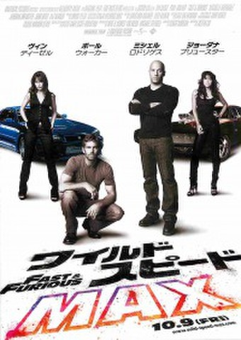 映画チラシ: ワイルドスピードMAX(タテ位置・誰かこいつら~コピーなし)