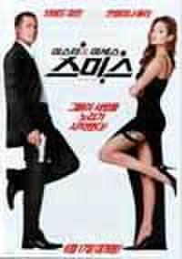 韓国チラシ806: Mr.&Mrs.スミス