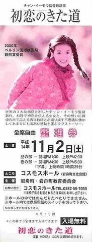 初恋のきた道(割引券・2色刷)