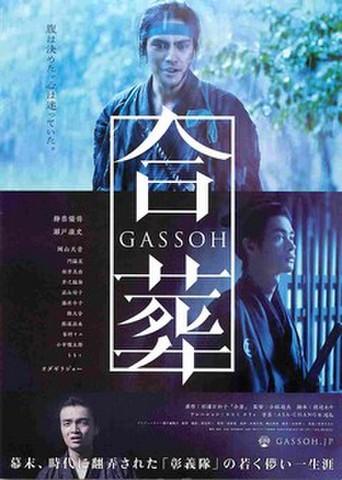 映画チラシ: 合葬 GASSOH