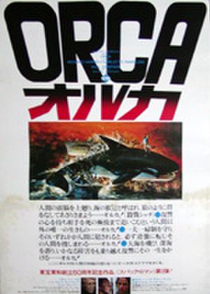 映画ポスター0337: オルカ